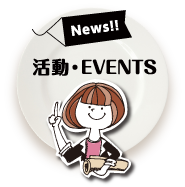活動・EVENTS